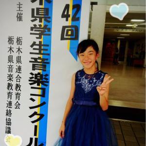 栃木県学生音楽コンクール