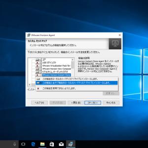 VMware Horizon View 7 インスタントクローン構築