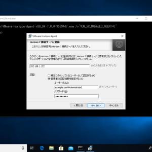 Horizon 7 に物理 PC に登録する方法