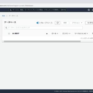 Amazon RDS(MySQL)構築手順について