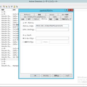 移動ユーザープロファイルとフォルダリダイレクトについて