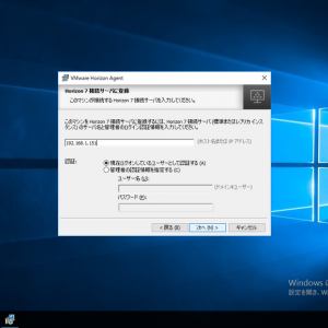 VMware Horizon View 7 で RDSH 環境を構築