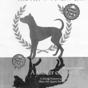 犬の本「純血種という病」図書館で