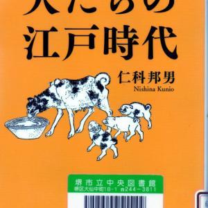 """犬の本 """"犬達の江戸時代"""" から"""