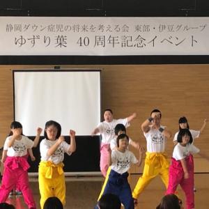 ゆずり葉40周年記念イベント