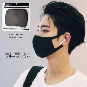 人気の洗えるブラックマスクタイプがまた少し変わって入荷