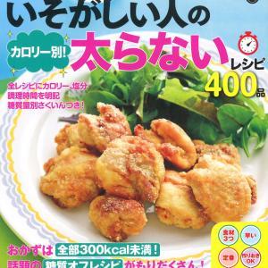 外食よりも家ご飯。いそがしい人のシリーズ料理レシピ本