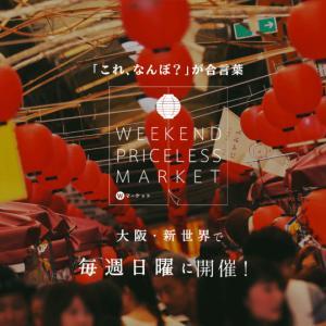 11月11日は大阪・新世界のWマーケットにレディースアパレル2度目の出店します