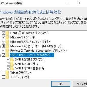 Windows10とXPの共有設定