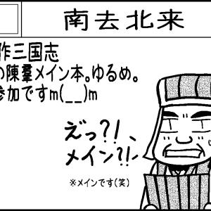 【ドージン】名古屋コミティア。