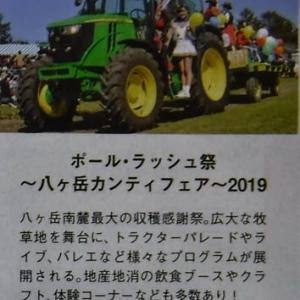清里高原 10月のイベント情報 カントリーフェスタ ポールラッシュ祭  中央道 中央線の状況を確認なさってください