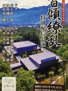 百傾繚乱(ひゃっかりょうらん)山梨県小淵沢から歌舞伎の魅力を世界に発信  女神の森セントラルガーデン