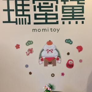 うーやんダイアリー タピオカ専門店だってえ♪♡mo mi toy♡