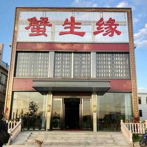 上海蟹2019 at昆山陽澄湖