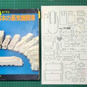 切りぬく紙蒸機 7100形 ①