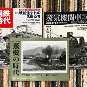 鉄道季刊誌 3誌