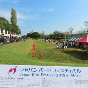 鳥がテーマの日本最大級のジャパン・バード・フェスティバル