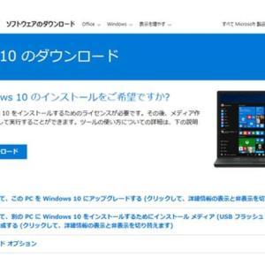 今でも Win7  Win 8.1はWindows 10に無料でアップグレード出来ます。「Windows 7サポート終了」 2020年1月14日