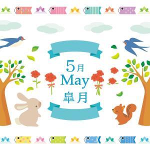 5月のご予約可能日