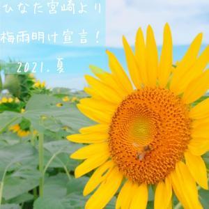 梅雨明け宣言!