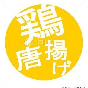 鶏唐揚げ pop アイコン