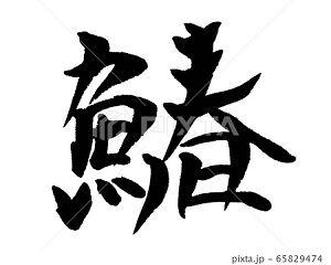鰆 イラスト 筆文字