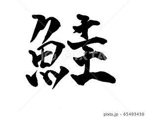 鮭 イラスト 筆文字