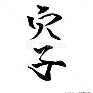 穴子 イラスト 筆文字