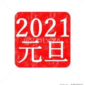 2021年 イラスト 年賀状素材
