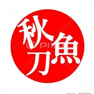 秋刀魚 イラスト ハンコ