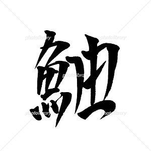 鮋 カサゴ イラスト 筆文字