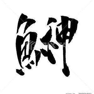 鰰 イラスト 筆文字