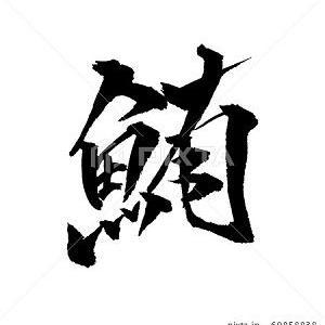 鮪 イラスト 筆文字