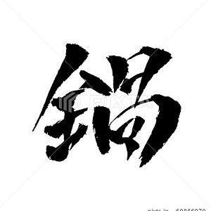 鍋 イラスト 筆文字