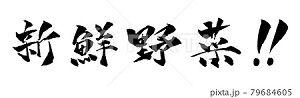新鮮野菜 イラスト 筆文字