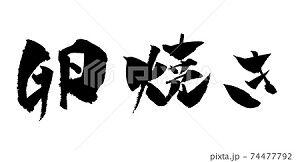 卵焼き イラスト 筆文字