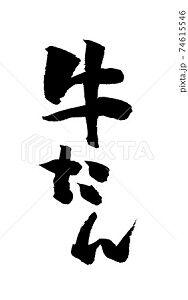 牛たん イラスト 筆文字