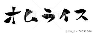 オムライス イラスト 筆文字