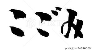 こごみ イラスト 筆文字