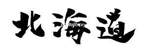 北海道 イラスト 筆文字