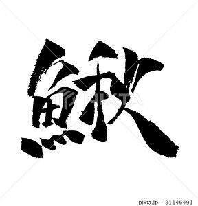 鰍 イラスト 筆文字