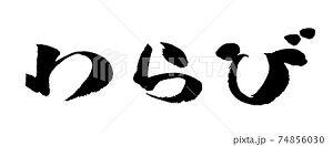 わらび イラスト 筆文字