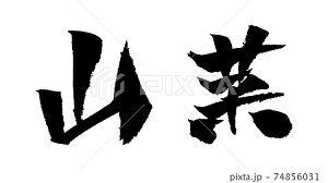 山菜 イラスト 筆文字