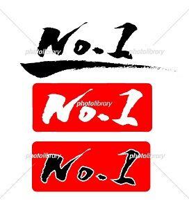 NO.1 イラスト POP