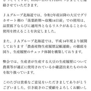 ホクレン(JA北海道)さんから返事が来た!