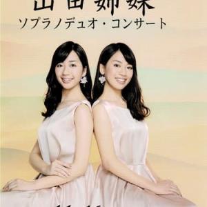 山田姉妹のコンサートへ行って来た~
