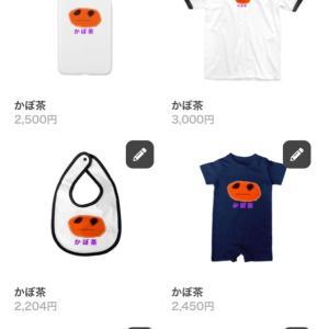 かぼちゃのかぼ茶くん🎃 ハロウィンコーデ