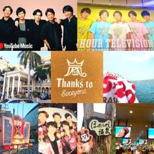 11時30分からYouTubeで嵐!Live放送!!!