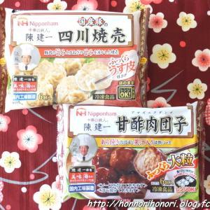 中華の鉄人® 陳建一 国産豚の四川焼売