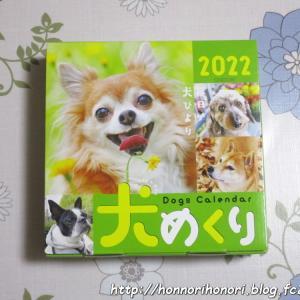 祝・採用♪「犬めくり2022」